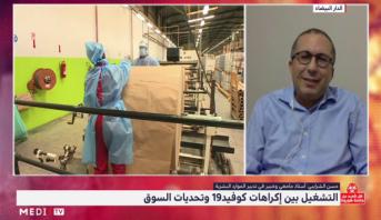 حسن الشرايبي يقدم قراءة في قضية التشغيل في المغرب بين إكراهات كوفيد 19 وتحديات السوق