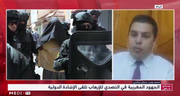 محمد بودن : المغرب اليوم يعتبر مرجعا دوليا في مكافحة الإرهاب