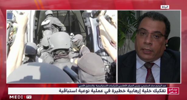 اسليمي يبرز خصوصية التدخلات الأمنية المغربية لتفكيك الخلايا الإرهابية وأبعادها