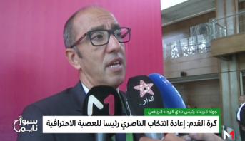 سبور تايم > تفاصيل الجمع العام للجامعة الملكية المغربية لكرة القدم