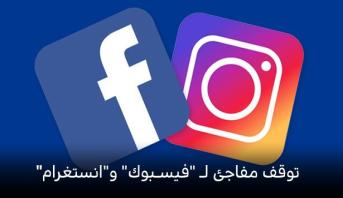 """توقف مفاجئ لـ """"فيسبوك"""" و""""انستغرام"""" بعدد من دول العالم"""