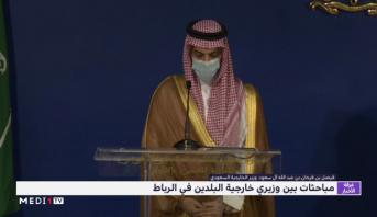 المغرب- السعودية.. مباحثات بين وزيري خارجية البلدين في الرباط