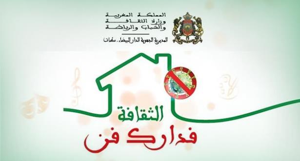 """""""الثقافة والفن فدارك"""" .. برنامج ثقافي وفني للتنشيط عن بعد بالبيضاء"""