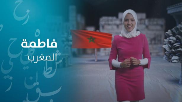 تحدي القراءة العربي.. التلميذة المغربية تخطو بثبات نحو تحقيق اللقب