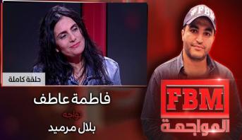 FBM المواجهة > فاطمة عاطف في مواجهة بلال مرميد