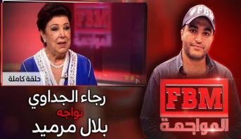 FBM المواجهة > رجاء الجداوي في مواجهة بلال مرميد