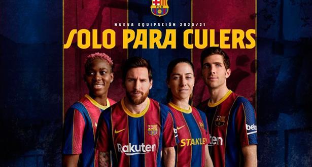 برشلونة يكشف أقمصته الرسمية للموسم المقبل