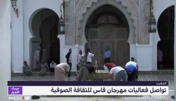 تواصل فعاليات مهرجان فاس للثقافة الصوفية