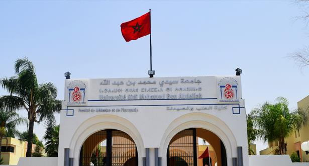 جامعة سيدي محمد بن عبد الله بفاس .. اعتراف دولي بالتميز العلمي