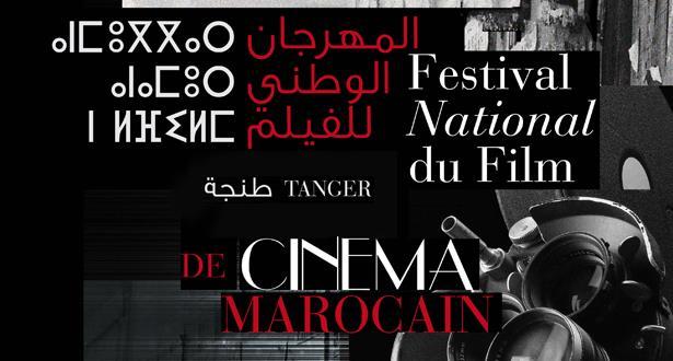 تأجيل موعد انعقاد الدورة العشرين للمهرجان الوطني للفيلم