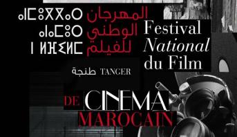 Le 20è Festival national du film reporté au 1er mars (CCM)