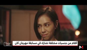 """أفلام من جنسيات مختلفة في مسابقة مهرجان """"كان"""""""