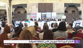 افتتاح الدورة الـ12 لمهرجان فاس للثقافة الصوفية