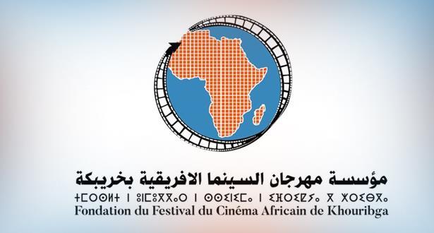 La 22e édition du Festival du cinéma africain de Khouribga du 28 mars au 4 avril 2020