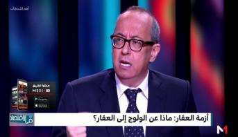أهم اللحظات > أسباب غلاء العقار في المغرب