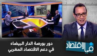 في الاقتصاد > دور بورصة الدار البيضاء في دعم الاقتصاد المغربي