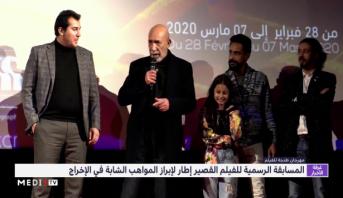 طنجة .. المسابقة الرسمية للفيلم القصير إطار لإبراز المواهب الشابة في الإخراج