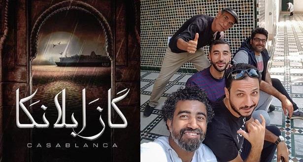 """تصوير أغلب مشاهد الشريط المصري """"كازابلانكا"""" في المغرب"""