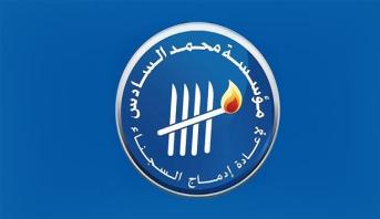 مؤسسة محمد السادس لإعادة إدماج السجناء.. تفعيل برنامج مصاحبة الأطفال وبدائل الإيداع بالمؤسسات العمومية