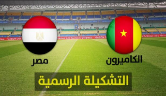 """رسميا .. تشكيلتا المنتخبين المصري والكاميروني في نهائي """"الكان"""""""