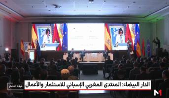 الدار البيضاء .. المنتدى المغربي الإسباني للاستثمار والأعمال