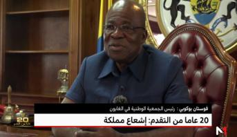 فوستان بوكوبي رئيس الجمعية الوطنية في الغابون: علاقات وطيدة بين المغرب والغابون