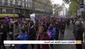فرنسا..تظاهرات تنديدا بالعنف ضد النساء