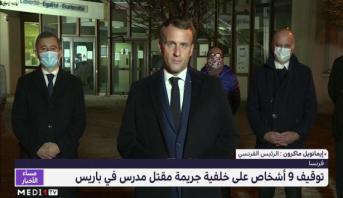 توقيف 9 أشخاص على خلفية جريمة مقتل مدرس في باريس
