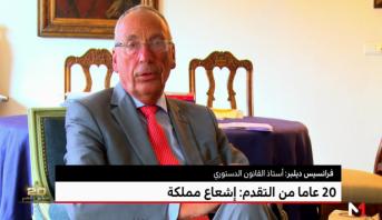 فرانسيس ديلبر أستاذ القانون الدستوري: 20 سنة من الإصلاحات المهمة
