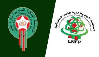 نتائج قرعة بطولة القسم الوطني الأول والثاني