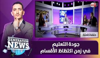 Génération News > جودة التعليم في زمن اكتظاظ الأقسام مع الفنانة ليلى البراق