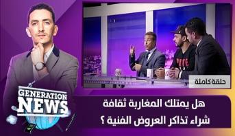 Génération News > هل يمتلك المغاربة ثقافة شراء تذاكر العروض الفنية ؟