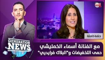 """Génération News > حمى التخفيضات و""""البلاك فرايديي"""" مع الفنانة أسماء الخمليشي"""
