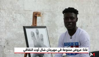 """غانا .. عروض متنوعة في مهرجان """"شال أوت"""" الثقافي"""