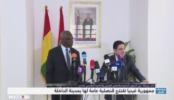 جمهورية غينيا تفتتح قنصلية عامة لها بمدينة الداخلة