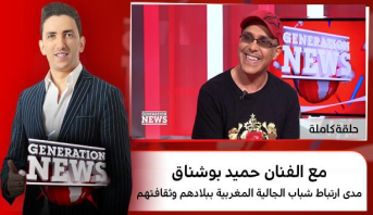 Génération News > مع الفنان حميد بوشناق مدى ارتباط شباب الجالية المغربية ببلادهم وثقافتهم
