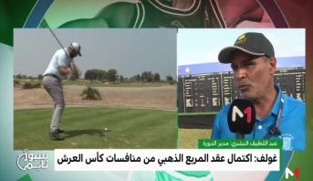 Coupe du Trône de Golf: bilan des quarts et programme des demies