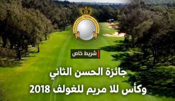 شريط خاص .. جائزة الحسن الثاني وكأس للامريم للغولف 2018