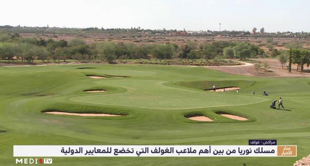 """مسلك """"نوريا"""" من بين أهم ملاعب الغولف التي تخضع للمعايير الدولية"""