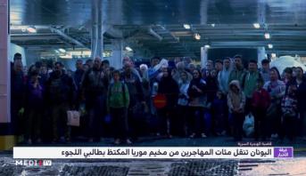 اليونان تنقل مئات المهاجرين من مخيم موريا المكتظ بطالبي اللجوء