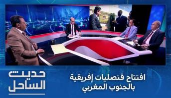 حديث الساحل > افتتاح قنصليات إفريقية بالجنوب المغربي