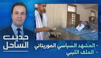 """حديث الساحل > """"حديث الساحل"""" .. مستقبل المشهد السياسي في موريتانيا – الملف الليبي"""