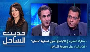 """حديث الساحل > مشاركة المغرب في الاجتماع الدولي لمحاربة """"داعش"""" – قمة رؤساء دول مجموعة الساحل"""