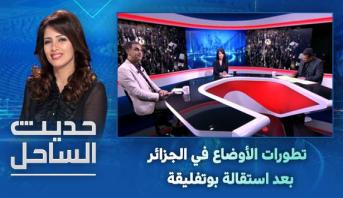 حديث الساحل > تطورات الأوضاع في الجزائر بعد استقالة بوتفليقة