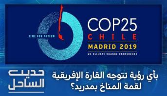 حديث الساحل > بأي رؤية تتوجه القارة الإفريقية لقمة المناخ بمدريد؟