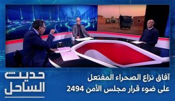 حديث الساحل > آفاق نزاع الصحراء المفتعل على ضوء قرار مجلس الأمن 2494