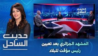 حديث الساحل > المشهد الجزائري بعد تعيين رئيس مؤقت للبلاد