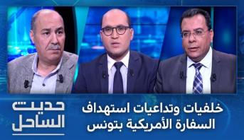 حديث الساحل > خلفيات العملية الانتحارية التي استهدفت السفارة الأمريكية بتونس