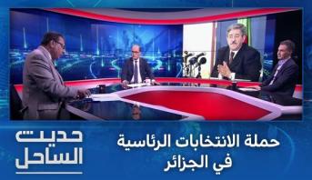 حديث الساحل > حملة الانتخابات الرئاسية في الجزائر