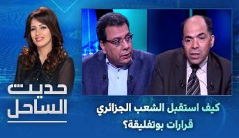 حديث الساحل > كيف استقبل الشعب الجزائري قرارات بوتفليقة؟